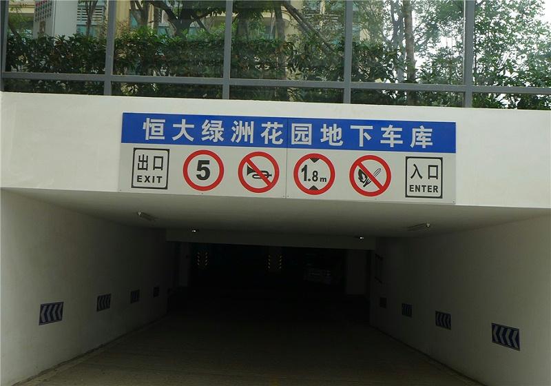 地下停车场标识标牌制作要点