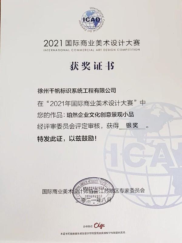 2021年国际商业美术设计大赛银奖