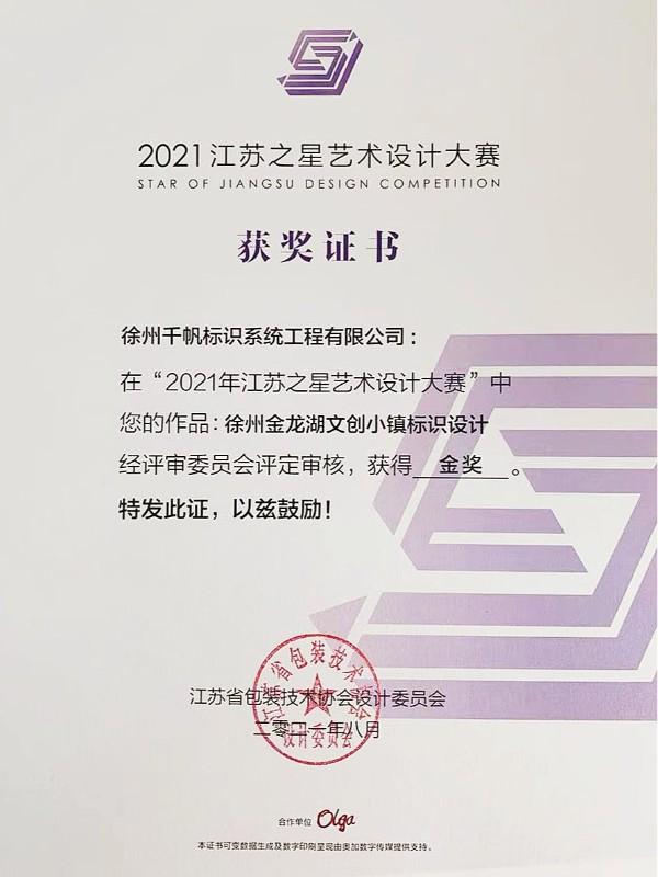 2021年江苏之星艺术设计大赛金奖