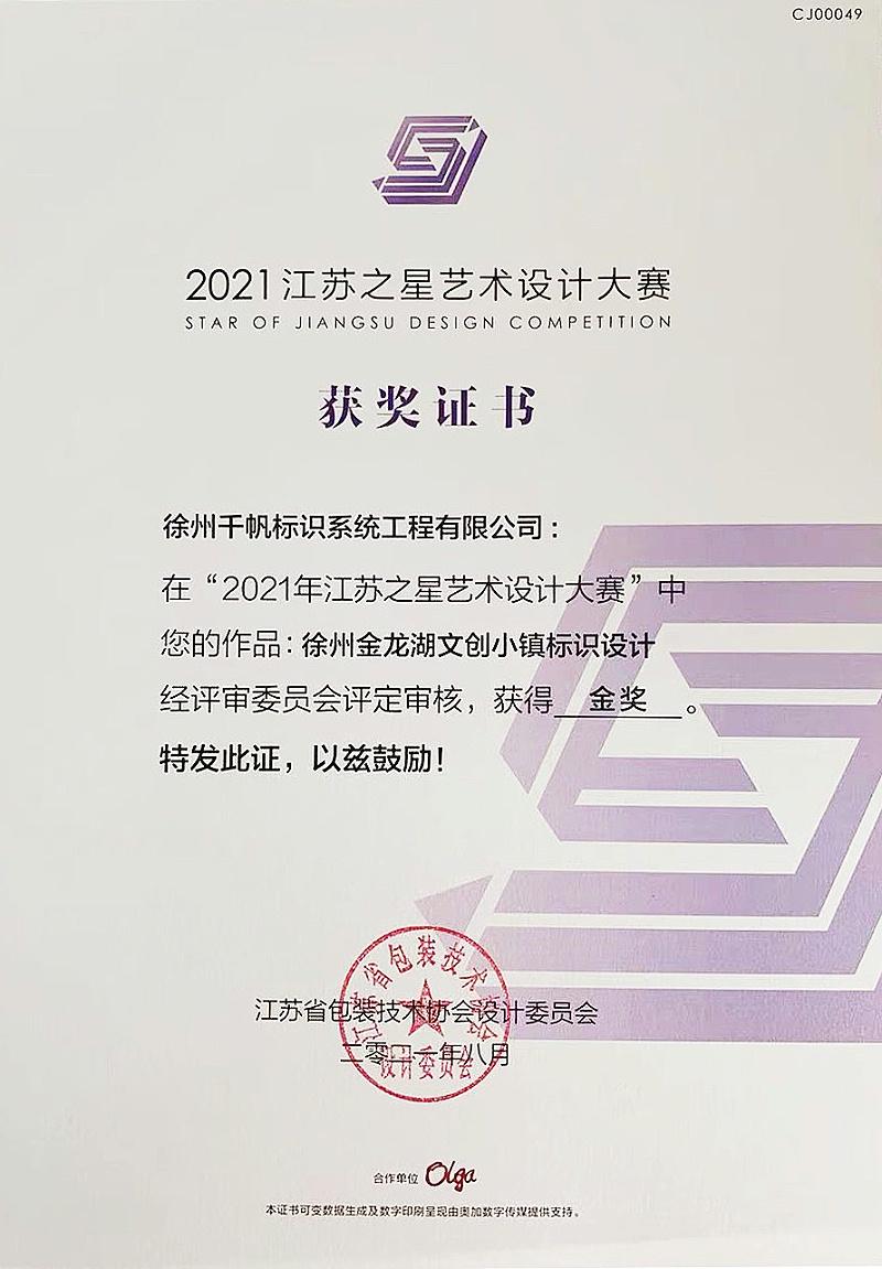 """在""""2021年江苏之星艺术设计大赛""""中您的作品:徐州金龙湖文创小镇标识设计经评审委员会评定审核,获得金奖。"""