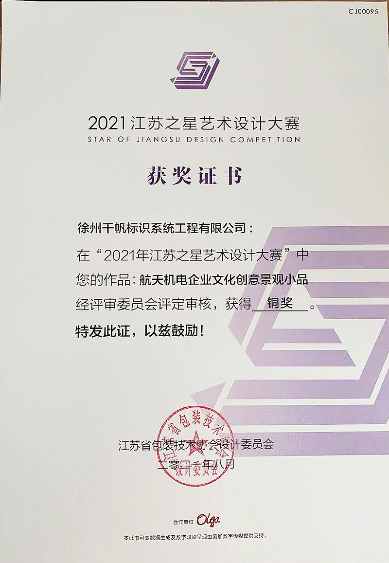 2021年江苏之星艺术设计大赛铜奖