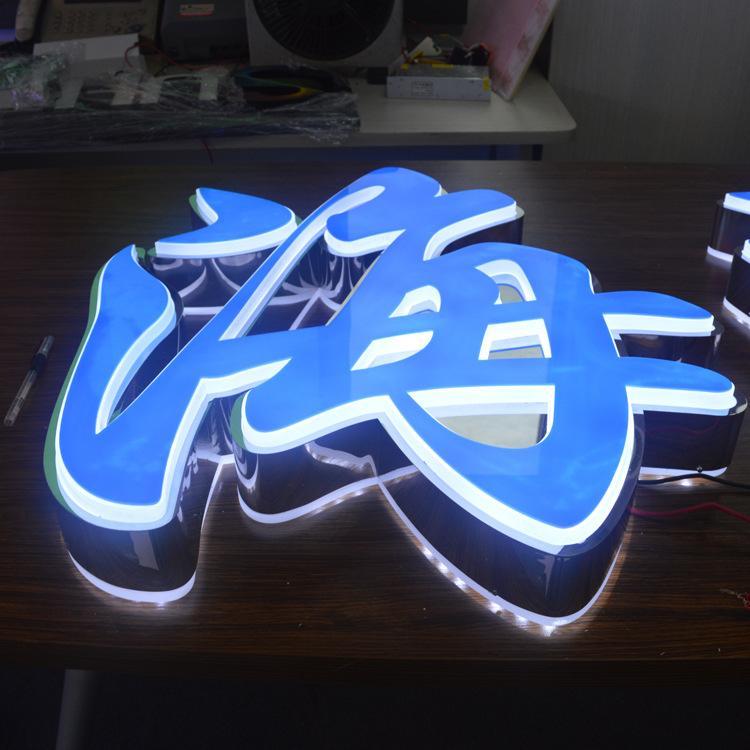 制作LED发光标识选择亚克力还是用普通塑料
