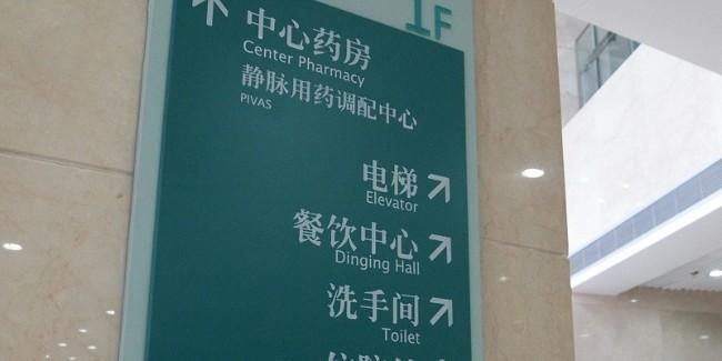大型现代医院标识设计制作常用原则有哪些?