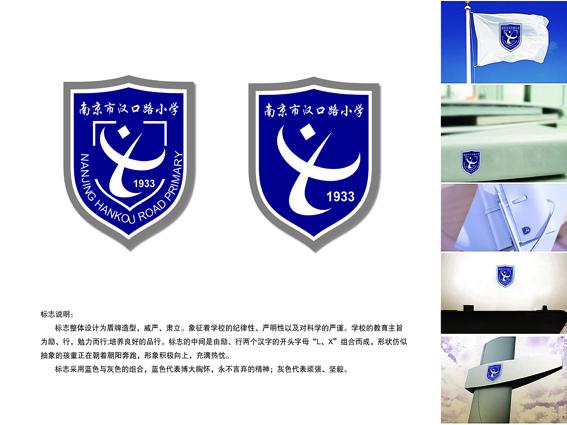 学校标志设计