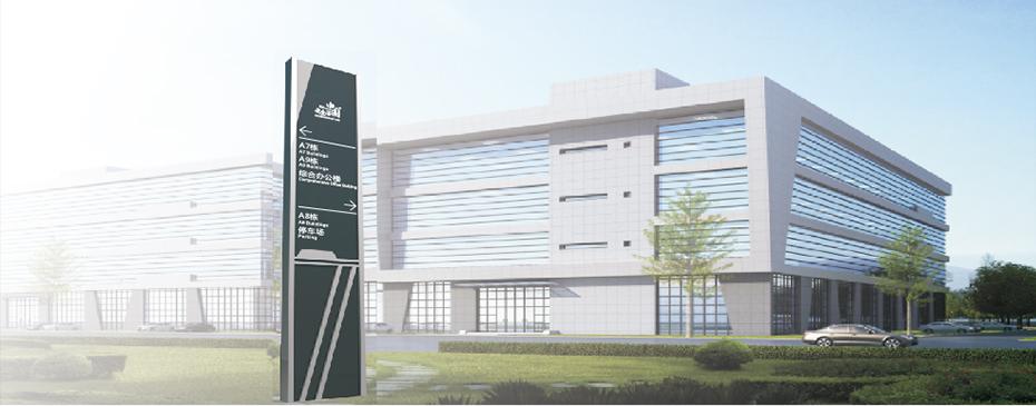 徐州国家安全科技产业园标识标牌(三)
