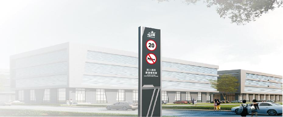 徐州国家安全科技产业园标识标牌制作