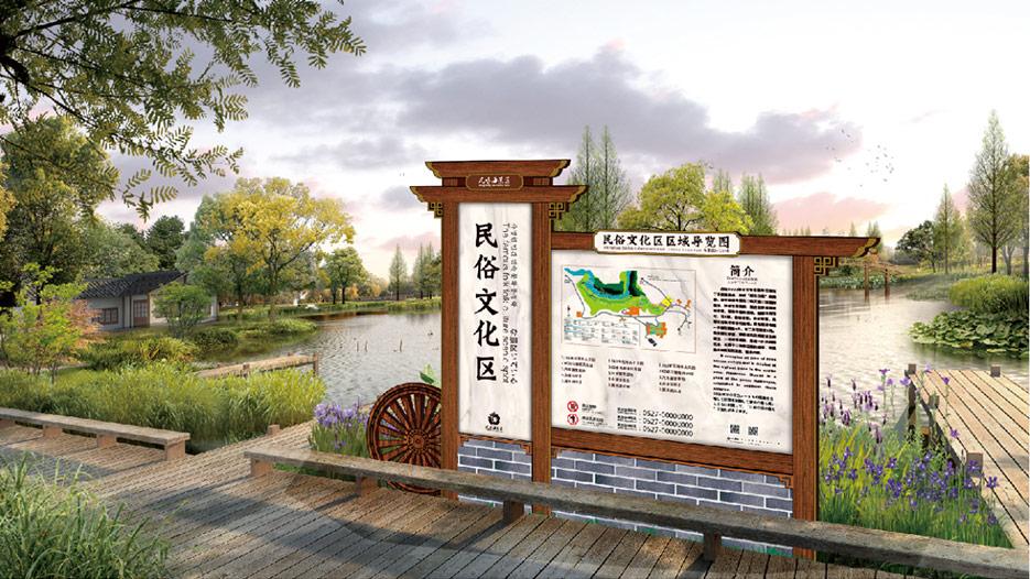 墨上集民俗文化园标识标牌制作案例
