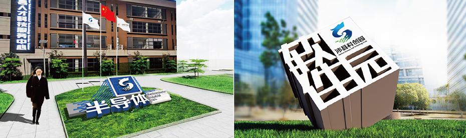 沛县科技创业园VI系统形象设计(二)
