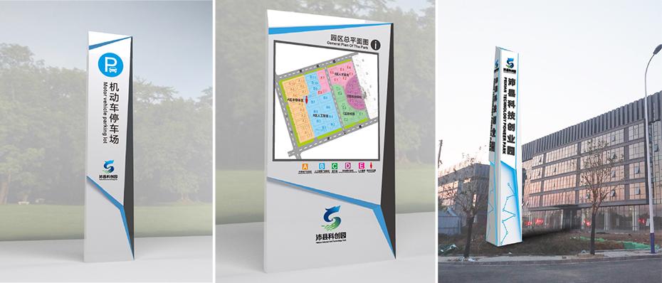 沛县科技创业园VI系统形象设计(三)