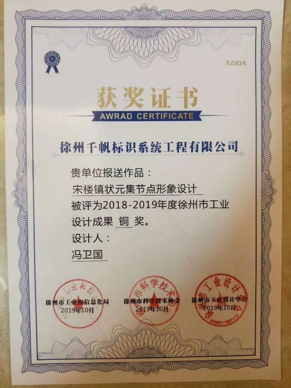 乐虎国际电子娱乐获奖证书