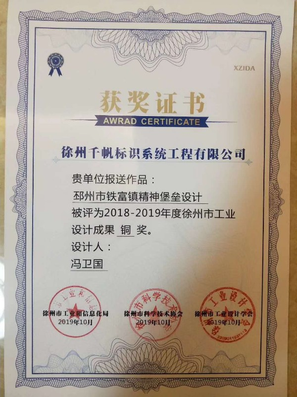 乐虎国际电子娱乐标识获奖证书