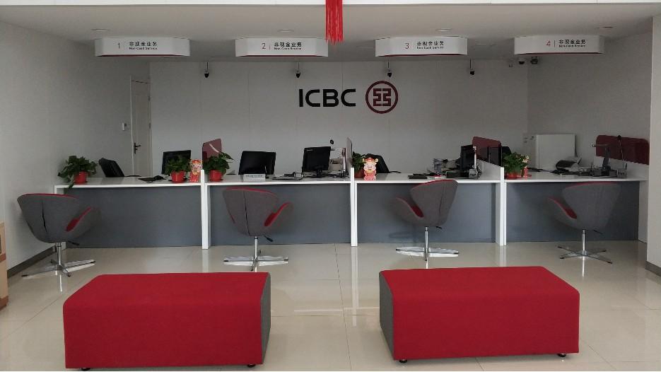 中国工商银行股份有限公司  营业办公用房CI标识