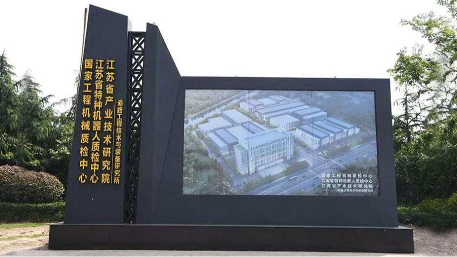 蓝海湾工程装备产业园