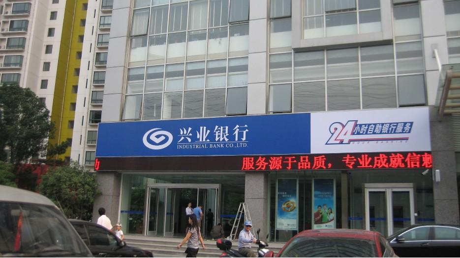 兴业银行标识系统建设案例