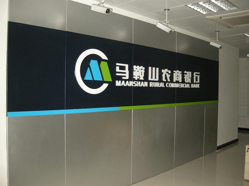 银行形象墙制作
