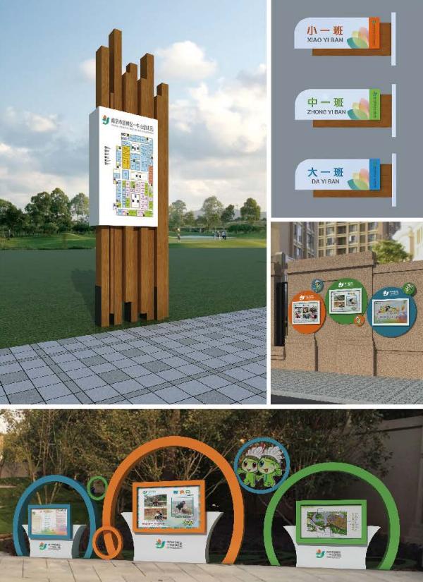 学校文化设计-南京幼儿园