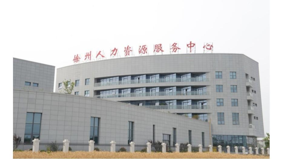 徐州人力资源服务中心标识标牌制作案例