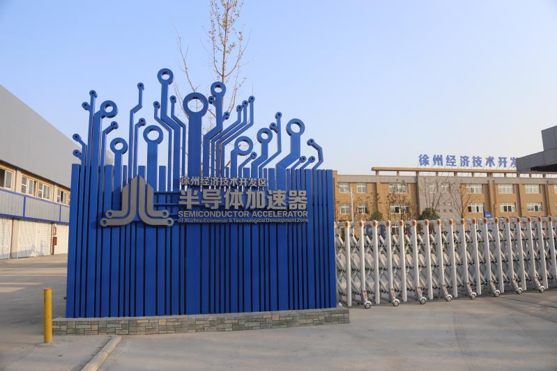 徐州经济技术开发区新微半导体加速器标识标牌制作