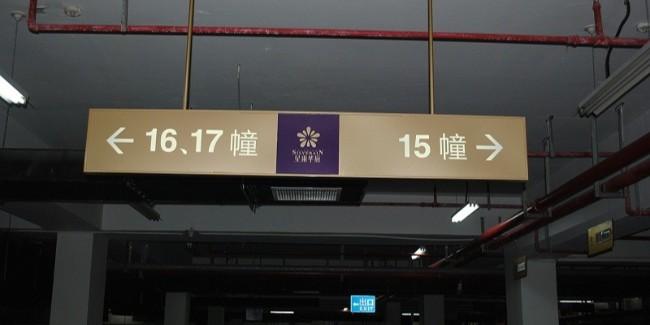 乐虎国际电子娱乐分享:停车场标识设计需要注意哪些方面