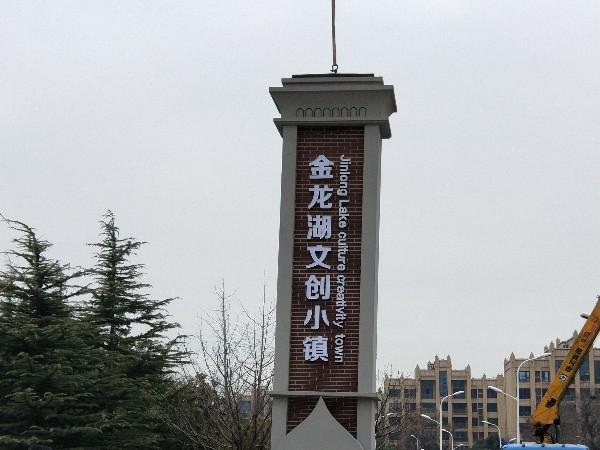 金龙湖文创小镇精神堡垒