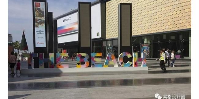城市商业街区的标识导视系统设计