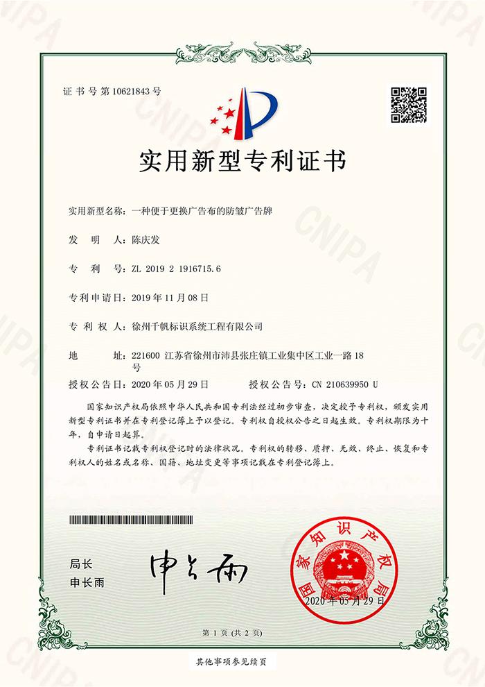 实用新型专利证书-陈1