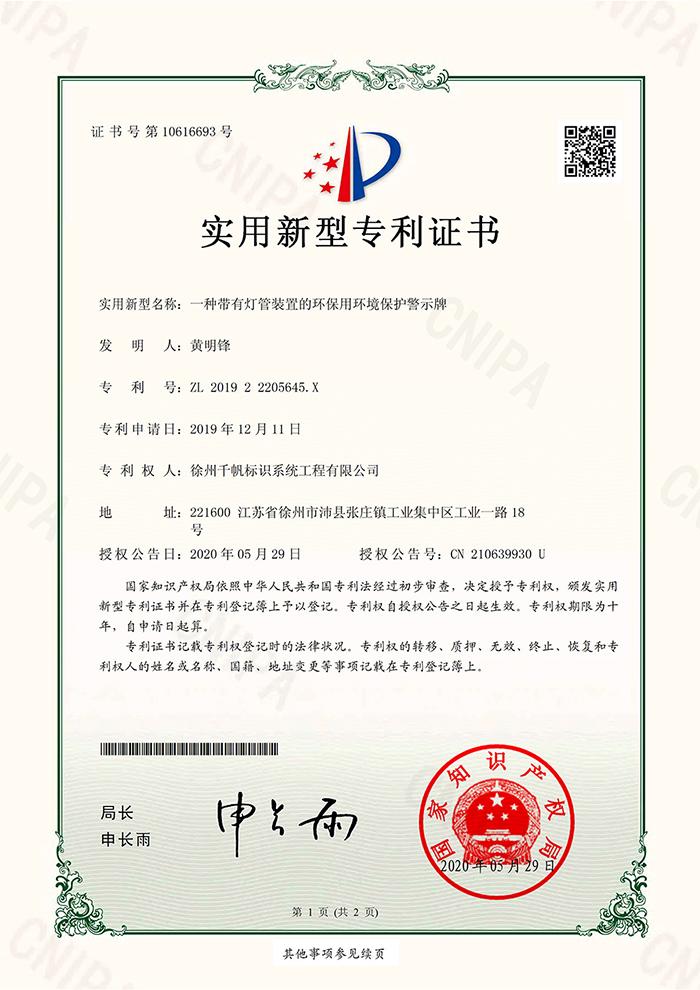 实用新型专利证书-黄1