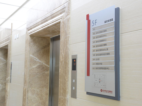 电梯口标牌
