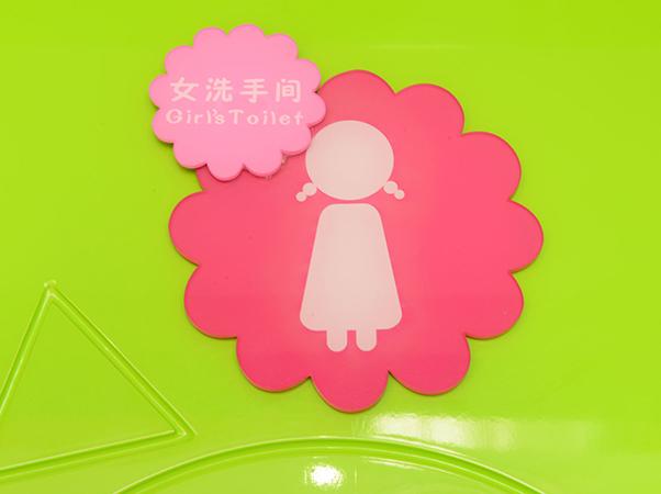 女洗手间标牌