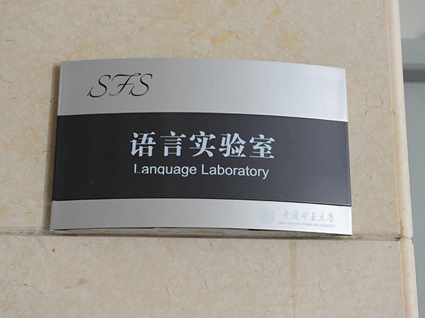 语言实验室标牌
