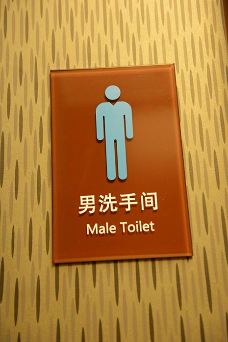 男洗手间标牌