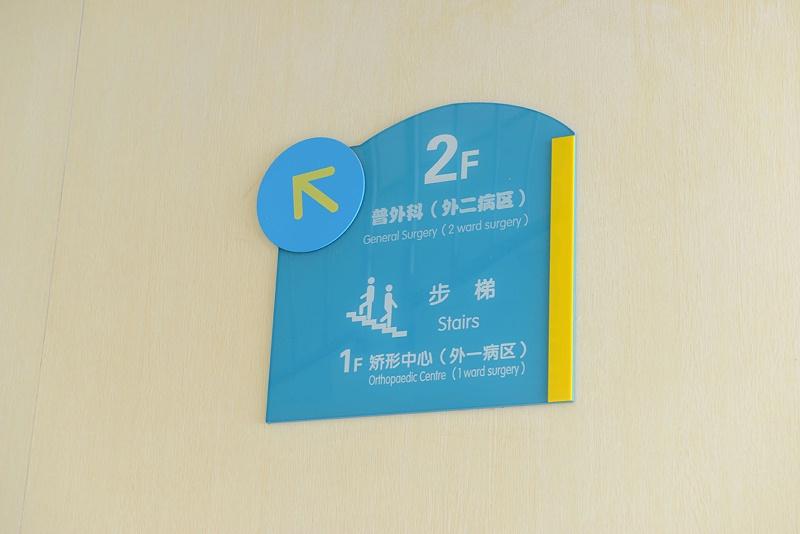 医院标识标牌设计需要考虑哪些问题(1)