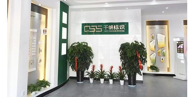 15年专注标识设计制作,徐州千帆标识公司