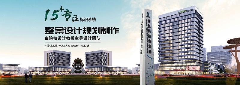 ·15年专注标识设计制作,徐州千帆标识公司