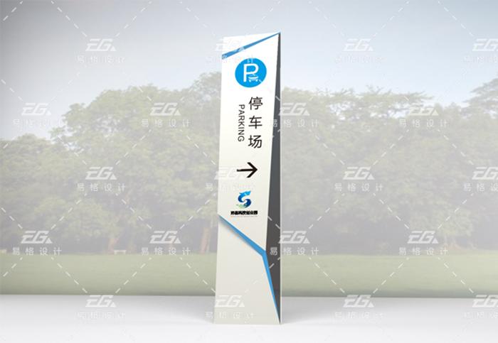 沛县科创园标识导视设计案例8