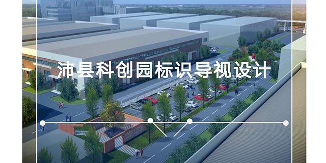 沛县科创园标识导视设计案例