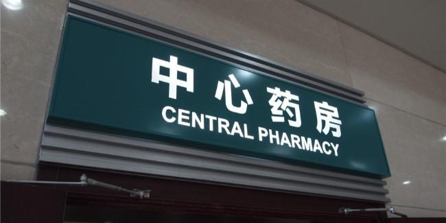 标识牌厂家分享:医院标识牌设计制作原则